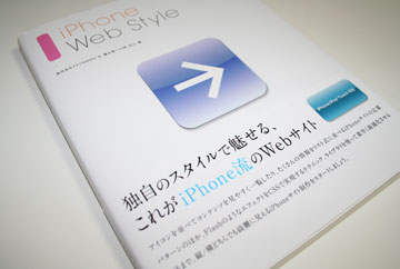 iphone_web_styles.jpg