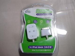 remote2_1.jpg