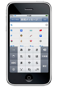 touch_emoji2_0.jpg
