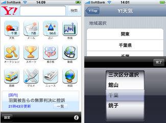 yahoo_app_1.jpg