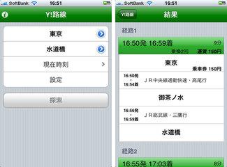 yahoo_transit_2.jpg