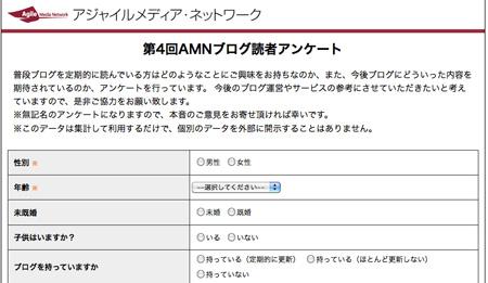 amn_survey_3.jpg
