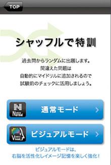app_edu_yubitorefp3_1.jpg