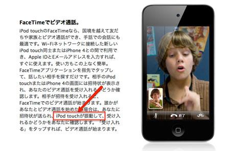 ipod_touch4_vibration_0.jpg