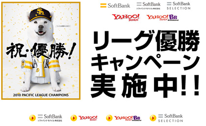 softbank_hawks_victory_0.jpg
