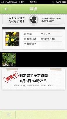 app_edu_plant_detection_7.jpg