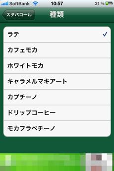 app_ent_starbucks_call_4.jpg