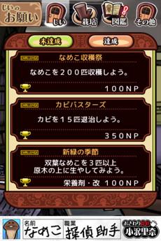 app_game_nameko_deluxe_6.jpg