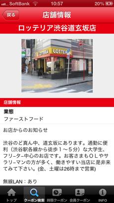 app_life_lotteria_3.jpg