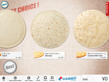app_life_wonderful_pizza_5.jpg