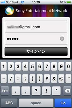 app_music_sony_music_unlimited_1.jpg