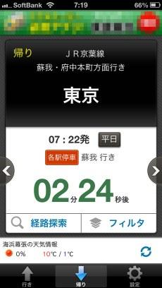 app_navi_commute_timer_5.jpg