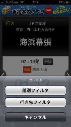 app_navi_commute_timer_7.jpg