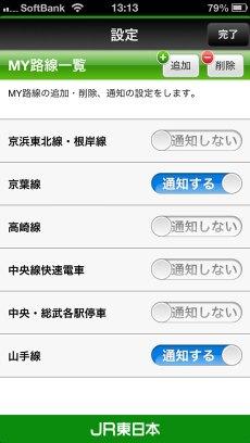 app_navi_jreast_unkou_push_4.jpg