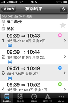 app_navi_navitime_transit_5.jpg