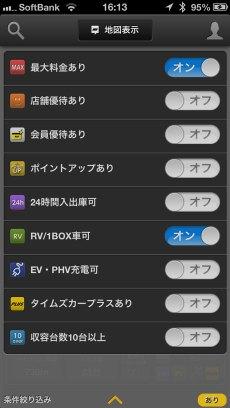 app_navi_times24_6.jpg