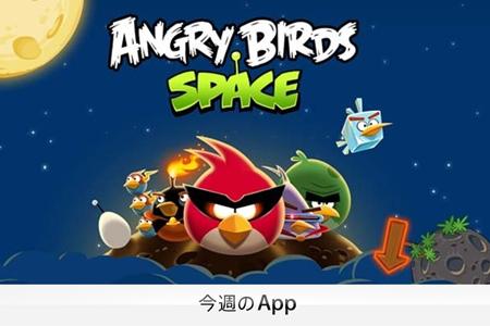 app_of_the_week_angry_birds_space_0.jpg