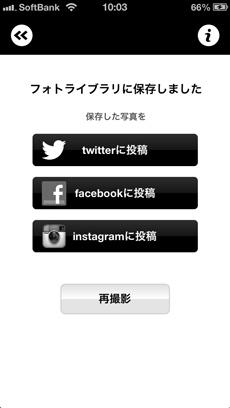 app_photo_cameran_6.jpg
