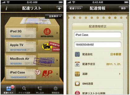 app_sale_2011-08-16.jpg