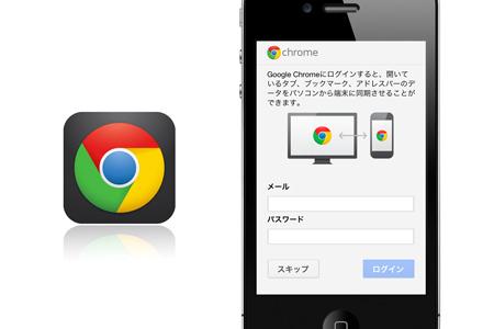 app_util_google_chrome_0.jpg