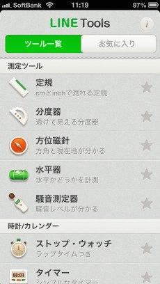 app_util_line_tools_1.jpg