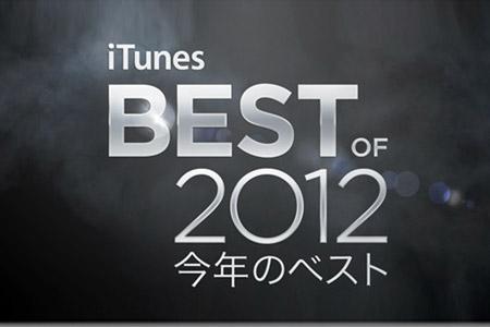apple_best_of_2012_list_0.jpg