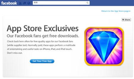 apple_facebook_bejeweled_0.jpg