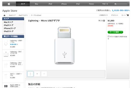 apple_lightning_micro_usb_adaptor_1.jpg