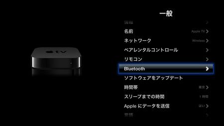 apple_tv_bluetooth_keybord_1.jpg