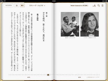 domestic_ibooks_store_open_3.jpg