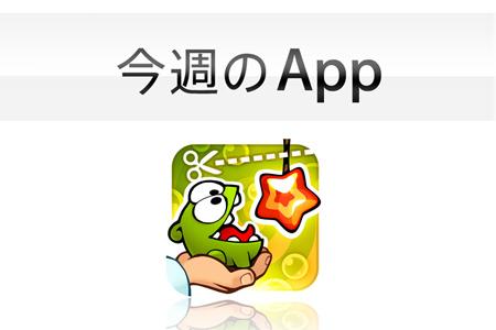 free_app_of_the_week_0.jpg