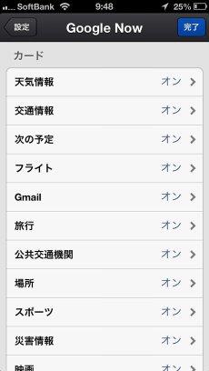 google_now_ios_released_5.jpg