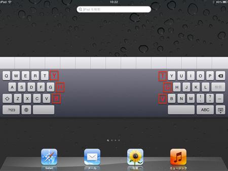 hidden_keys_in_split_keybard_2.jpg