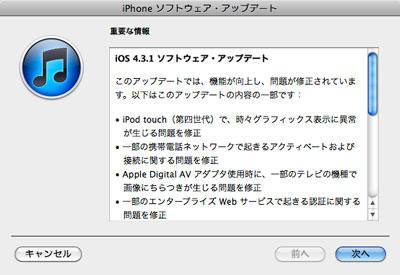 ios431_0.jpg