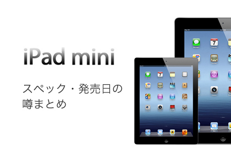 ipad_mini_event_predictions_0.jpg