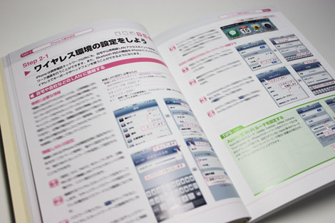 iphone4s_perfect_manual_1.jpg