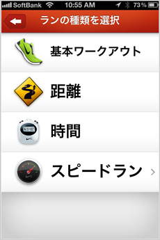 iphone_nike_running_app_6.jpg