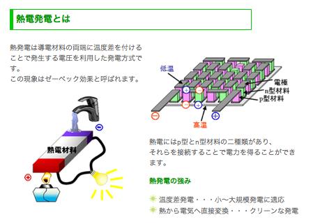 power_generating_pan_3.jpg