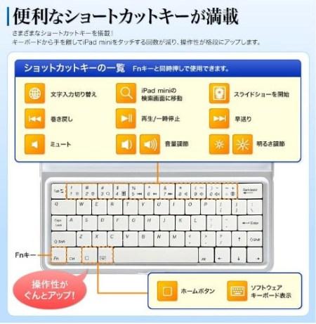 sanwa_ipad_min_keyboard_400-SKB041_3.jpg
