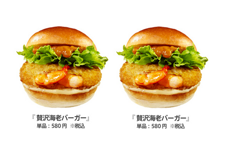shrimp_burger_coupon_1.jpg