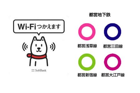 softbank_wifi_toeisubway_0.jpg