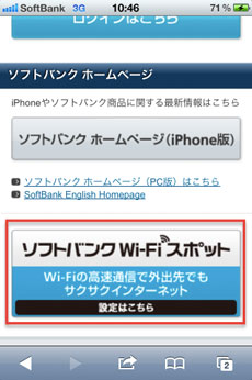 tokyo_metro_softbank_wifi_2.jpg