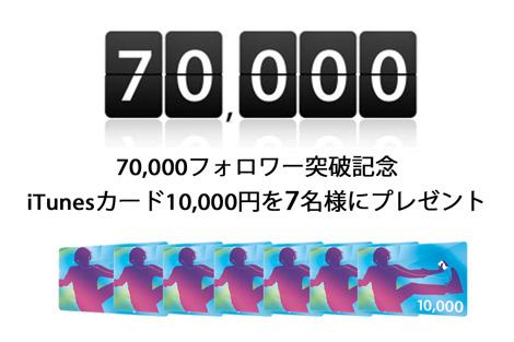 touch_lab_70000_follower_0.jpg