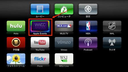 wwdc2013_keynote_apple_tv_streaming_2.jpg
