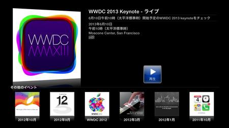 wwdc2013_keynote_apple_tv_streaming_3.jpg