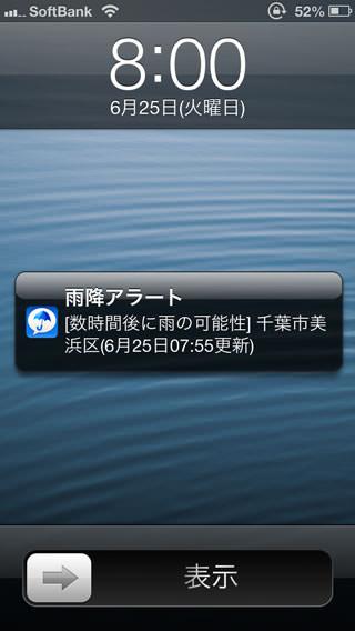 app_weather_rain_aleart_5