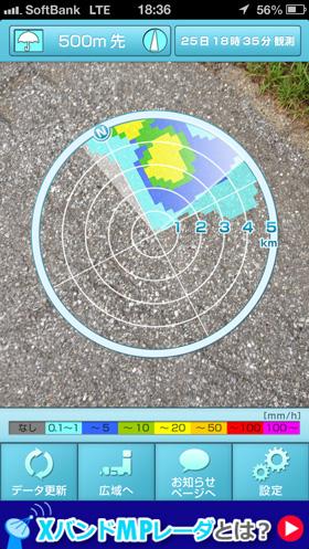 app_weather_gou_radar_5