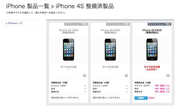 softbank_iphone4s_refurbished_1