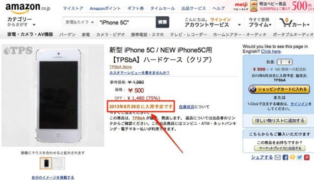 amazon_jp_iphone5c_case_3