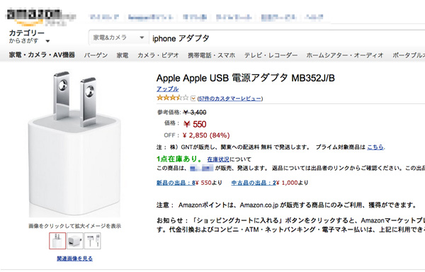 apple_japan_usb_adapter_takeback_3